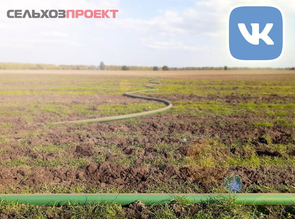 вконтакте-сельхозпроект